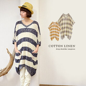 Wide Bader pattern tunic, loosely woven from cotton linen スラブニット. Relaxed Dolman sleeve / transformation / pullover / tunic dress / / 5 sleeves and 5 minutes one-piece/v neck / spring ◆ ワイドボーダーコットンリネンニットドルマンワン piece