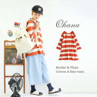 Produces the box pleats into fabric and back a natural beautiful a-line is the one-piece with charm. Deploy rich colors to choose from solid colors and stripes! And seven minutes sleeves / 7 sleeves ◆ ohana ( Ohana ): Amelie back pleat A ラインチュニック
