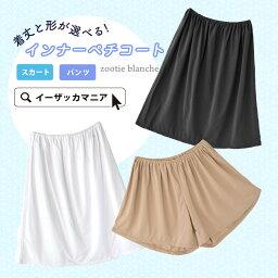 <strong>ペチコート</strong> / ペチ<strong>パンツ</strong>3サイズに、マキシスカートまで対応するペチスカート5サイズの全8サイズ展開!インナー ペチ レディース 白 黒 肌色 【メール便可7】◆zootie blanche(ズーティーブランシェ):着丈と形が選べるインナー <strong>ペチコート</strong>