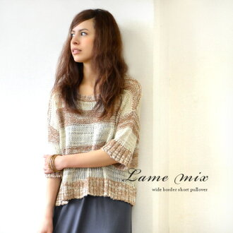 Wide Bader pattern loosely woven, sumant. Glitter. and nonchalantly gleaming slit yarn and MIX Lady atmosphere! / women's / sweaters / 7-sleeves / 7-sleeve / spring knit ◆? ワイドボーダーラメニットショートプル over?