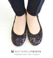 ButterflyTwists(バタフライツイスト)Cleo