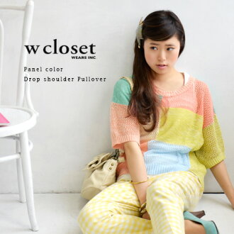 Color block switching summer sweaters made in linen-cotton knit stay cool. Front up deformation silhouette / ライトニット ◆ w closet ( ダブルクローゼット ): パネルカラーメッシュニットドロップショルダープル over