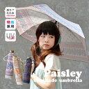 晴雨兼用で使える大人かわいいバンダナ柄の折り畳み傘。はじきカバーにも柄入り♪UVカット加工も施されたコンパクトな折りたたみ傘 紫外線対策 日傘 雨傘 アンブレラ 婦人 女性 雨具 レイングッズ レディース かわいい おしゃれ 通販 楽天◆サマンサペイズリーパラソル