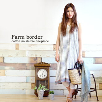 タンクトップワン piece of the loose a-line and friendly borders, natural fabrics. Gather transition in the lowest position and long-length to natural girly! / below the knee-length / ロングワンピース / タンクワンピ ◆ ファームボーダーフロントボタンノースリーブワンピース