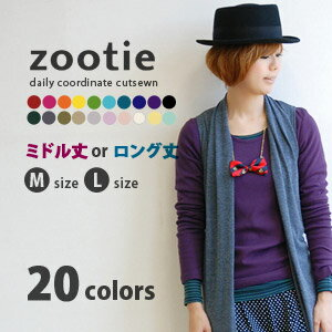 Choose from 2 species of ♪ long sleeve cut & sew every day! Neckline too small and easy layered also offered extensive daily use perfect inner ◆ Zootie ( ズーティー ): デイリーコーディネートロングスリーブカットソー
