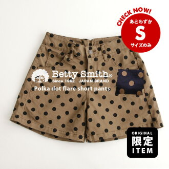 Our limited edition! 穿き around the hem in Chopin's easy to do A line. Popular obsessions, polka-dot pattern fabric easy to use-all season Stretch Twill material ◆ Betty Smith Betty ( Smith ): みずたま shorts