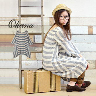 The relaxedly horizontal stripe one piece which was prepared in a cotton material of a gentle texture. Multi-item ♪ / long sleeves ◆ ohana (オハナ) which becomes the haori in a design to be able to dress well in the both sides front: Wide border cotton mult