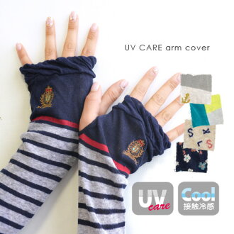 Cute pattern expansion as your clothes like ♪ without the extra long length & finger from the upper arm to instep firmly UV! As arm warmers to cooling in the room and finger holes / gloves / suncover/UV cover ◆ ナチュカジ UV ケアアーム cover