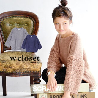 Furry ループニット volume still sleeves beautiful ♪ loose v width problem, wears well balanced short length long-sleeved sweater ◆ w closet ( ダブルクローゼット ): loop Wicker ドロップショルダースリーブニットプル over