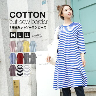 A girls skirt shimmering a-line de classic stripes in! Fashion can be used all the year round, daily use of obsolete no standard dress and simple ◆ Zootie ( ズーティー ): カレッジボーダー A line one piece [seven minutes sleeve]