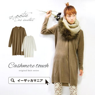 Not the basic silhouette long-sleeved dress. To produce spare chest from shoulder shoulder fell off, faintly cocoon style Pullover / Sweater / winter ◆ Zootie ( ズーティー ): カシミヤタッチドロップショルダーワン piece