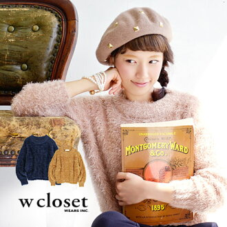 Knit in shaggy feathers wind to プチゴー Casillas ♪ loose silhouette with texture not too fluffy long sleeve sweater ◆ w closet ( ダブルクローゼット ): フェザーヤーンニットドロップショルダープル over