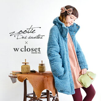 Our limited sale ♪ ladies outer material for fluffy poodle like. Soft padded ass also supply warmth long length, ◆ Zootie ( ズーティー ) × w closet ( ダブルクローゼット ): リングウール stand collar cotton coat