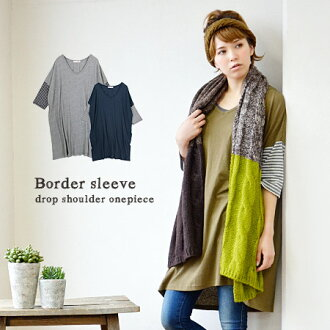 Switch in the ファインボーダー sleeve ♪ wide every one using natural recycled cotton tenjiku NEP sense of piece and seven minutes sleeves / 7 min ドルマンワンピース sewn ◆ ボーダードロップショルダースリーブ V ネックワン piece