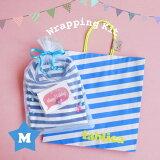 カラフルなポンポンで贈り物をもっと可愛らしく!中身が透けるチュール巾着とストライプの手提げ袋、シールがセットになったプレゼント包装SET ギフトキット ラッピング資材 紙袋◆Fab