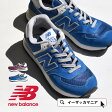 【送料無料】22.0cmから26.5cmまで!クラシカルなデザインで取り入れやすいカジュアルスニーカー。 ニューバランス レディース メンズ 婦人靴 運動靴 GREEN BLACK NAVY GRAY◆New Balance(ニューバランス)ML574[FBF&VG&VN&FBG]