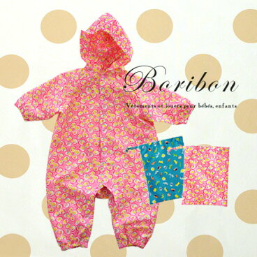 Boribon(ボリボン)レインスーツ