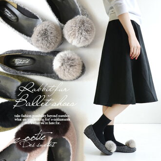 Soft and fluffy flat pumps Lady's opera pump fall and winter ぺたんこ flattie ◆ Zootie (zoo tea) of the fur ♪ bulky boucle material with real fake rabbit fur such as the tail of the rabbit to display a tiptoe: It is fur boo clay ballet shoes plonk