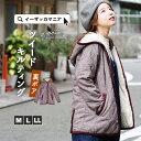 【特別送料無料!】 キルティング コート ジャケット M/L/LL 冬本番に対応可能、裏面ボアのしっ