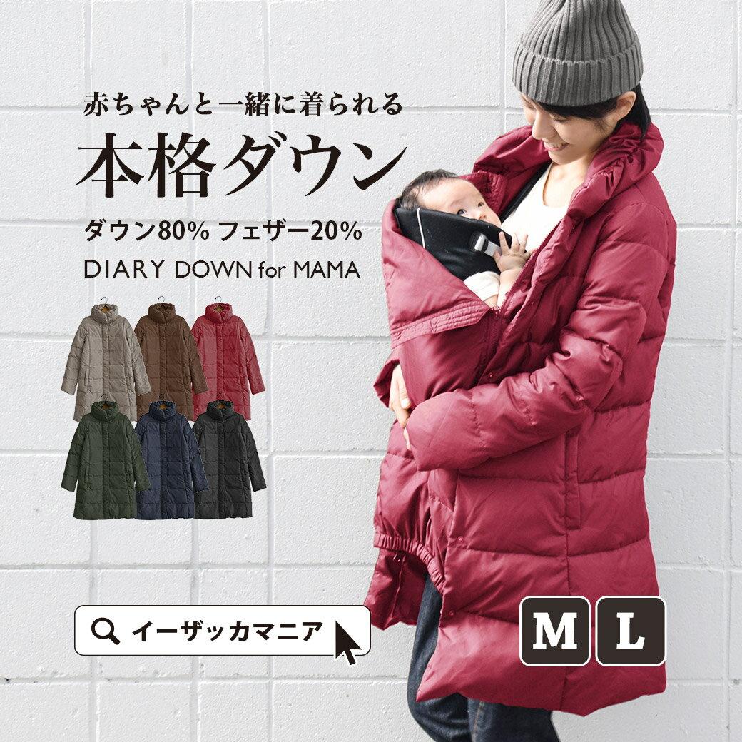 ダウンコートM/L臨月の妊婦さんもベビーケープ付ママコート。レディースアウターコートジャケットダウン