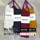 靴下【メール便可10】世界で数台しかない編み機で仕立てた厚手クルーソックス。速乾性の高い「ドラロン」を使用。レディース・メンズの2サイズ展開。靴下 靴した くつ下 ウィメンズ メンズ レギュラーソックス ルーズソックス 日本製◆RoToTo(ロトト)Loose pile socks
