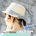 UV ハット/前から見ると定番 麦わら帽子。後姿は 差のつくリボンデザイン!レディース uv 雑貨 ファッション 小物 女…