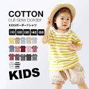 新色追加&150サイズ追加!110/120/130/140/150。親子リンクコーデが楽しめる、5サイズ展開!ボーダー柄の子供用 Tシャツ。