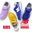 お子様から女性も!ヘリテイジモデル「996」のキッズVer. ニューバランス 子ども 子供用 男の子 女の子 ジュニア レディース 靴 シューズ スニーカー 運動靴 ローカット 小さいサイズ 親子お揃い◆New Balance(ニューバランス)KV996[キッズ]