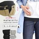 お手持ちのパンツが マタニティ 仕様に!妊娠初期から後期、産...