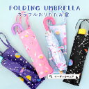 2017SS新色追加!全9色から選べるレイングッズ。男の子も女の子にもオススメの雨傘。トートバッグに変身するカサ袋はレインコートも収納可能♪