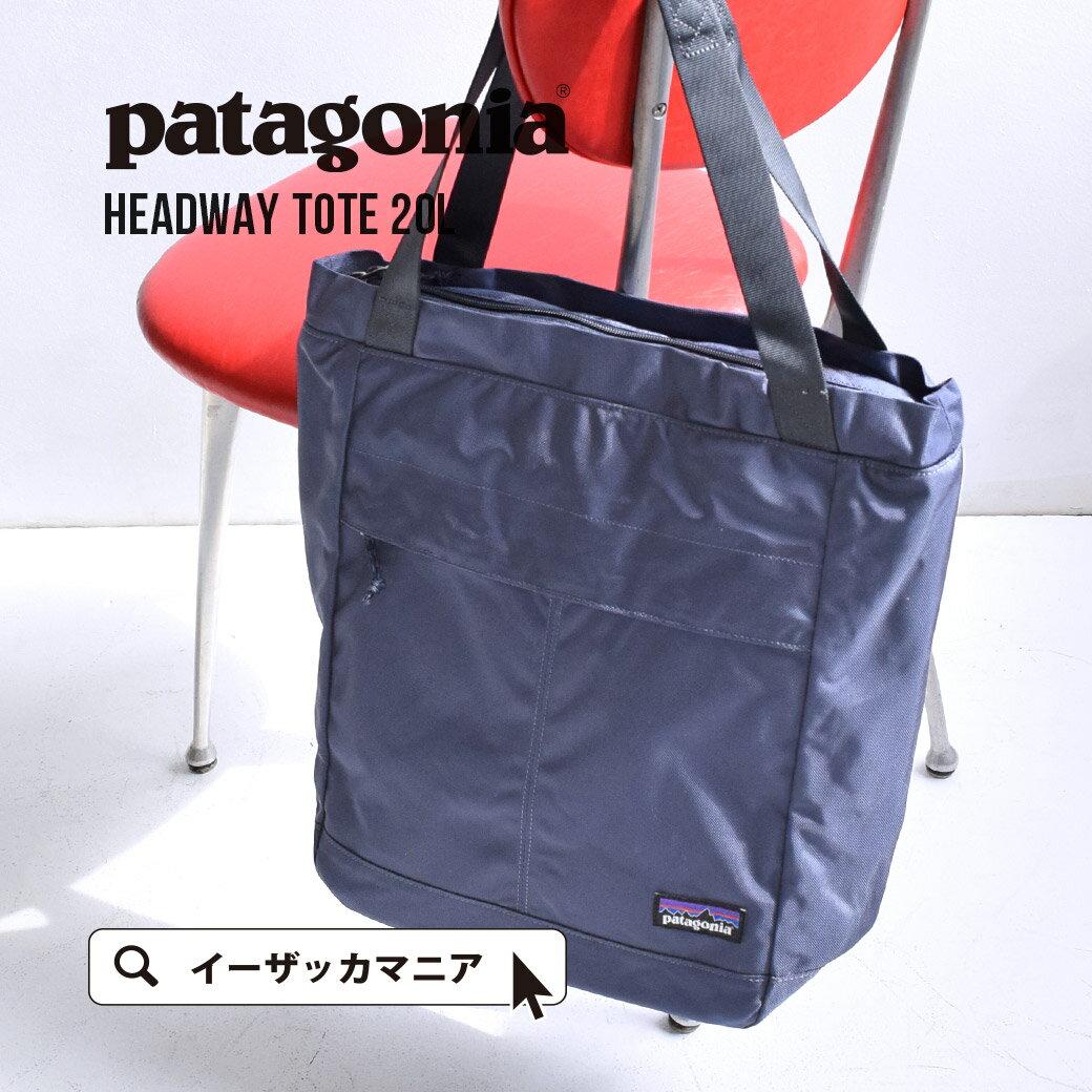 送料無料バッグトートバッグパタゴニア/耐久性撥水加工された通勤通学デイリーからアウトドア・旅行まで使