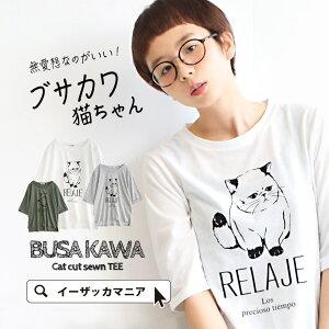 プリント レディース トップス カットソー Tシャツ アニマル