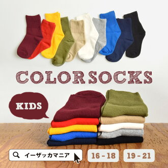 從孩子們的襪子 16 釐米達 21 釐米。 兒童襪子豐富的色彩和簡單的設計。 孩子們的襪子短襪子孩子服裝小工具配套服裝小玩意平原基本初級蹣跚學步棉混合禮物的冬季 • 10 色羅紋襪子 [孩子]