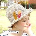 ハット/素朴なコットンヘンプ素材の帽子に、2つの羽根モチーフをデザイン。ウェーブが楽しめる ワイヤー入りブリム レディース 帽子 チューリップハット UV対策 日焼け対策 紫外線対策 ナチュラル 物 ◆ツーハネ ヘンプニットハット