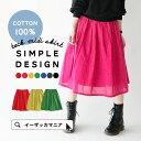 【特別送料無料!】スカート / 贅沢なふわっと感 コットンガ...