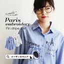 シャツ 【メール便可20】パリをモチーフとした手書き風の刺しゅうが施された、ストライプシャツ。 レデ