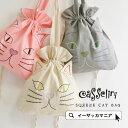 ねこちゃんのカオがモチーフになった巾着バッグ。軽く気軽に持てる綿素材。レディース 鞄 カバン ネコ 猫 キャット 肩掛け 肩かけ Squeeze Cat Bag 163-110518 ◆casselini(キャセリーニ):スクイーズキャットバッグ