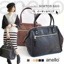 anello アネロ 大きく開く、フェイクレザーの ボストンバッグ 。レディース カバン 鞄 肩掛け 通勤 通学 AT-B1213 口金 バッグ 大容量 旅行 ...