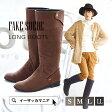 ロング ブーツ 【送料無料】フラットタイプ、なのにこんなにかっこいい。脚長にみえる、フェイクスエードのひざ丈ブーツ。レディース 靴 膝丈 合皮 シンプル ロングブーツ フェイク スエード 秋物 冬物 フラット◆フェイクスエードロングブーツ RK16AW-23