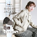 ジャケット M/L 2サイズ王道のデザイン、柔らか フェイクレザー のライダースジャンパー。 レディ