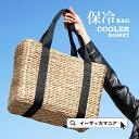 【予約販売】クーラーかごバッグ/保冷バッグ 中はアルミで覆われた クーラーボックスデザイン。メイズ素材のカゴバッグ。ピクニック・お花見・アウトドアや海に♪レディ...