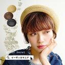 ベレー帽/通気性と軽さに優れた ペーパー素材 を使用した、春夏仕様の爽やかなベレー帽。 レディース 帽子 ぼうし ボウシ ハット ベレー帽 ナチュラル ベーシッ...