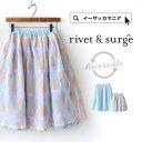 個性的なアイスクリーム柄スカートと 爽やかな水色スカート。どちらでも使える、リバーシブルデザイン!
