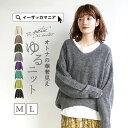 【特別送料無料!】ニットプルオーバー M/L キレイめ ヌケ感 Vネック ざっくり ゆるニ