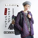 【20%OFF】【特別送料無料!】ジャケット S/M/L/LL/3L 大人カジュアル マットキルティ...