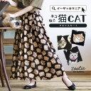 スカート / マキシスカートでも〜っとネコまみれ♪ レディー...
