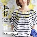 Tシャツ / 爽やかなレモンがプリントされた、ゆったりTee...