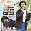 【30%OFF】【特別送料無料!】コート M-LL ボリュームが自慢 ざっくり ニットカーデ