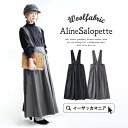サロペット / メルトン風の上品素材 ロング サロペットスカート 。 レディース ワンピ