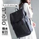 リュックサック / メンズライクなビッグサイズがおしゃれ。 レディース リュック バッグ 鞄 カバン 通勤 通学 旅行 無地 パソコン 大容量 A4 撥水 背面ファスナー AT-C2542 ◆anello(アネロ):NESS フラップリュックサック
